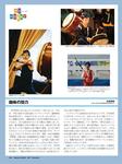 Medical Asahi 12.2007 thumbnail.jpg